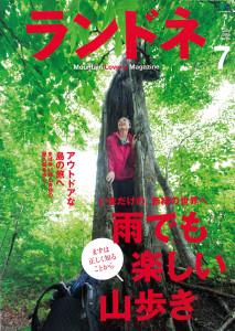 ランドネ201507_cover