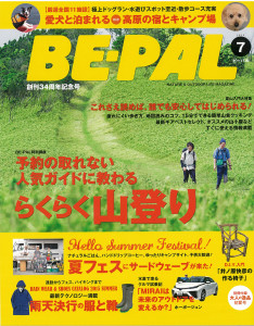 BE-PAL201507_COVER