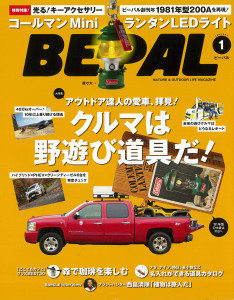 BE-PAL201601_COVER
