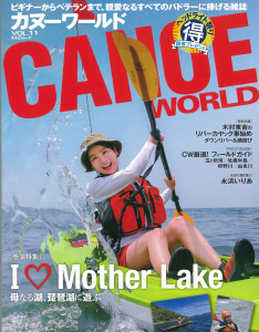 CANOE_WORLD20151112_COVER