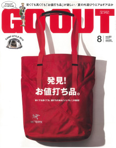 GOOUT82_COVER