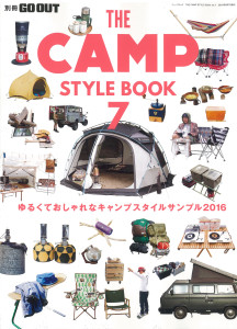 GOOUT_CAMPSTYLEBOOK7_COVER